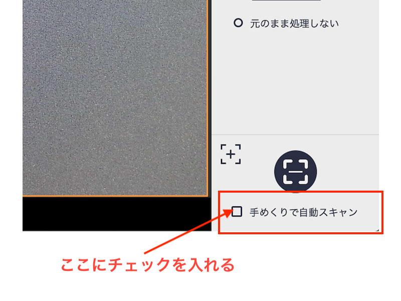 「手めくりで自動スキャン」のチェックボックスの写真