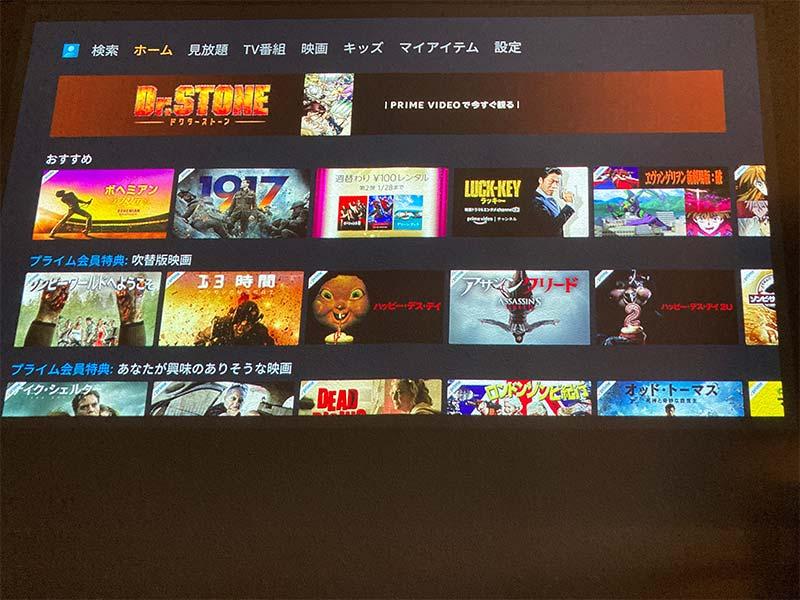 「popIn Aladdin 2」でAmazonプライムを投影した様子