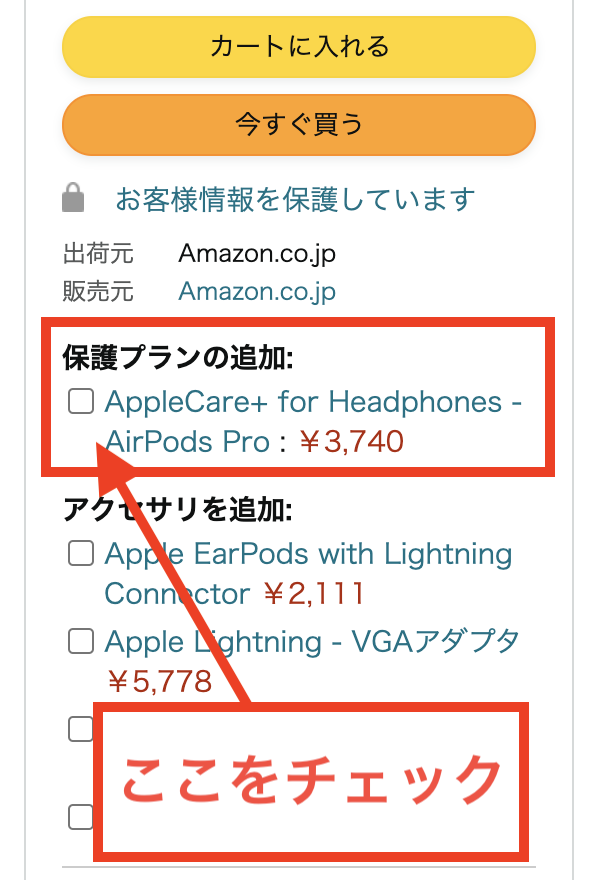 AppleCare+ for Headphones - AirPods Proの加入方法