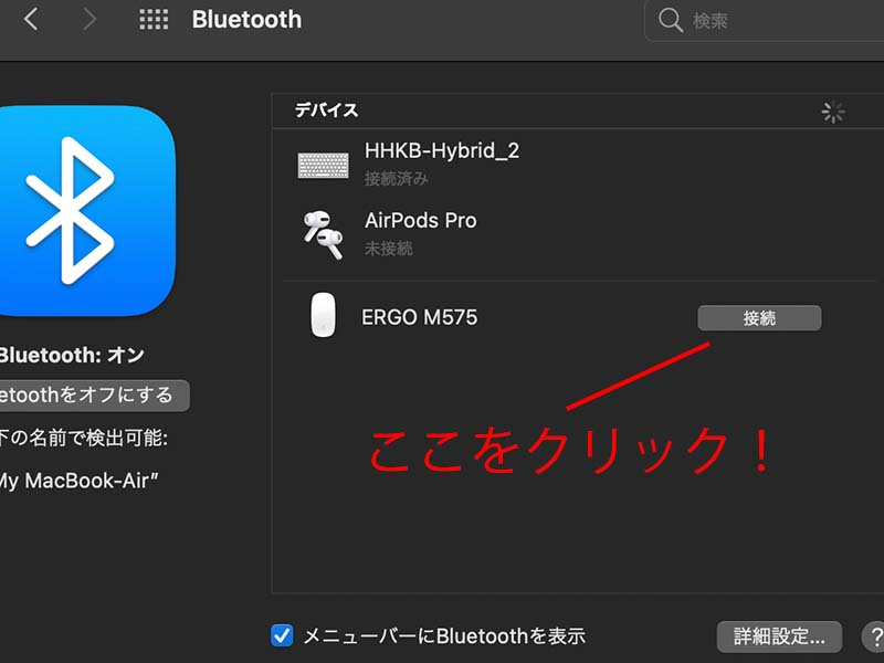 MacのBluetooth設定画面の写真