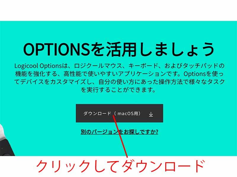 Logicool Optionsのダウンロードページの画像