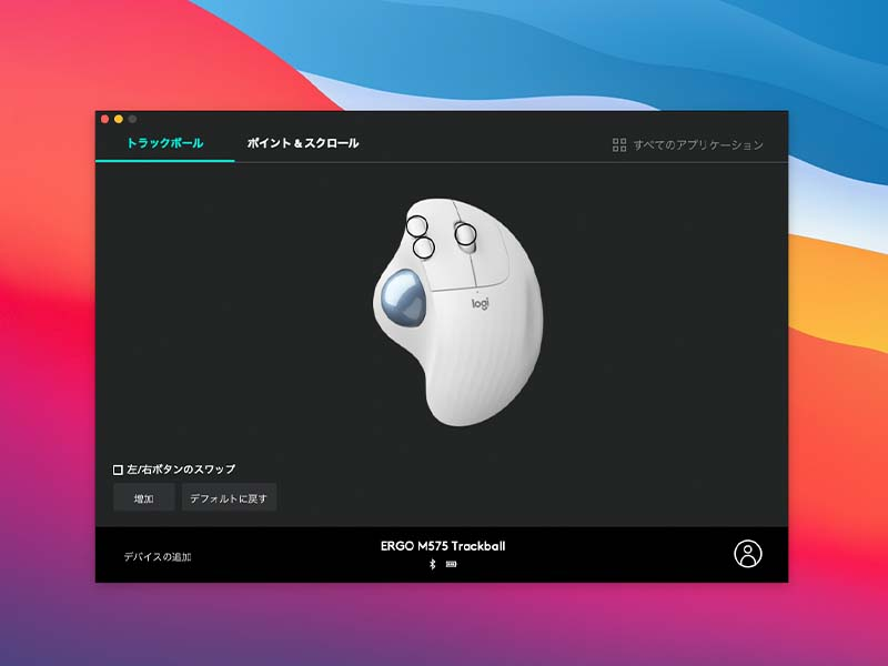 Logicool Optionsの設定画面の画像