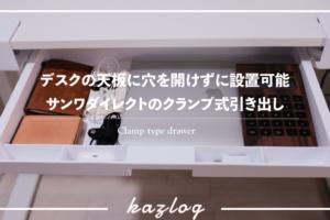 クランプ式引き出しの記事のバナー画像
