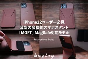 MOFT紹介記事のバナー画像
