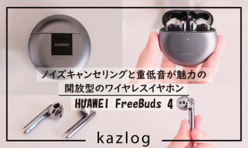 HUAWEI FreeBuds 4の紹介記事のバナー画像