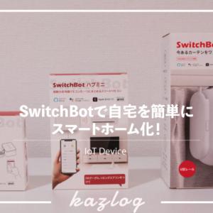 SwitchBotの紹介記事のバナー