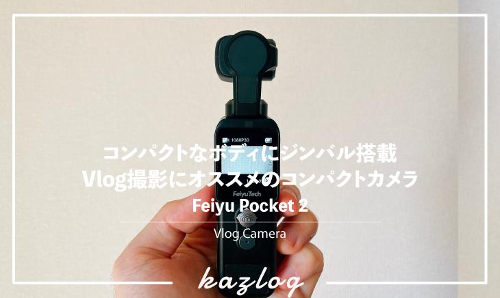 Feiyu Pocket 2の紹介記事のバナー