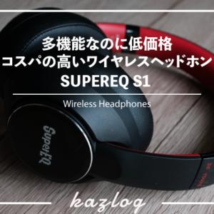 SUPEREQ S1の紹介記事のバナー画像